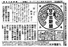 東洋日の出新聞